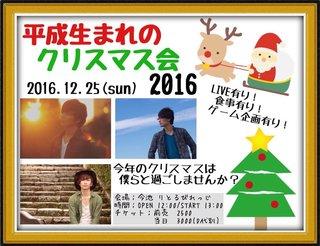 20161225平成告知.jpg