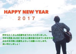 2017年賀.jpg